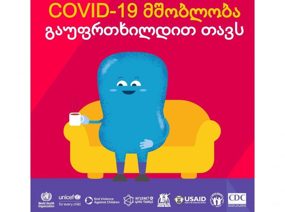 საუბრები COVID 19-ზე